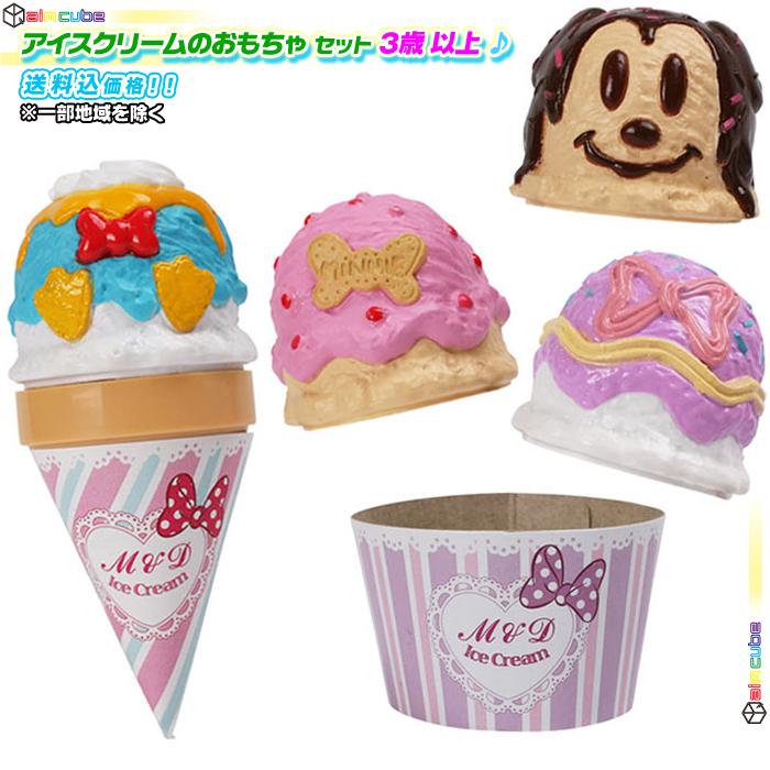 人気の ディズニー の アイスショップ 新品■送料無料■ ごっこ アイスのおもちゃ アイスクリーム おもちゃ ミニー デイジー 遊び アイス屋さん アイスクリーム屋さん アイスクリームショップごっこ ミッキー ままごと 3才以上 型アイス 大幅値下げランキング プレゼント