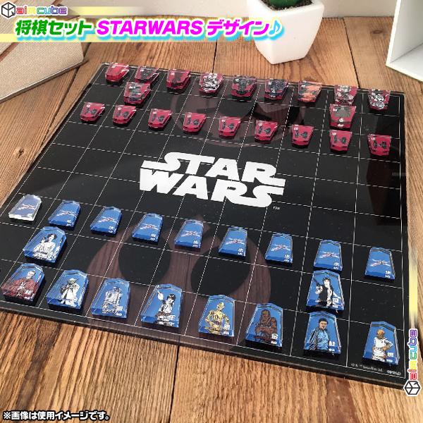 将棋セット スター・ウォーズ 将棋盤 将棋駒 STAR WARS デザイン 知育 将棋駒 STARWARS キャラ デザイン おもちゃ 知育玩具 ♪