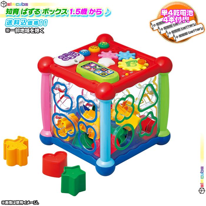 2歳 誕生日 最新 クリスマス プレゼント パズル おもちゃ 知育 ボックス 単四電池4本付 赤ちゃん 1.5才以上 ブロック 音 あかちゃん 楽しい 形 はめる 売店 知育玩具 遊ぶ