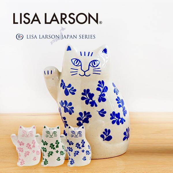 リサ・ラーソン まねくねこ [縁起物 置物 リサラーソン Lisa Larson japan series 波佐見焼 招き猫]【送料無料】