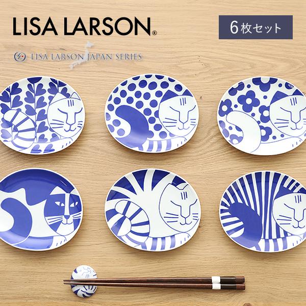 リサ・ラーソン ごのねこ豆皿【有田焼 全6種セット】