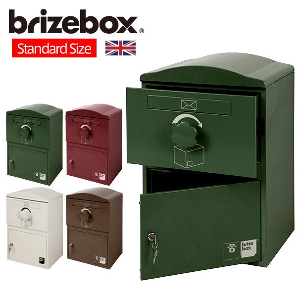 【26時間限定!最大10%OFFクーポン配布中!】【宅配ボックス】brizebox ブライズボックス スタンダードサイズ (ボウクス)ポスト