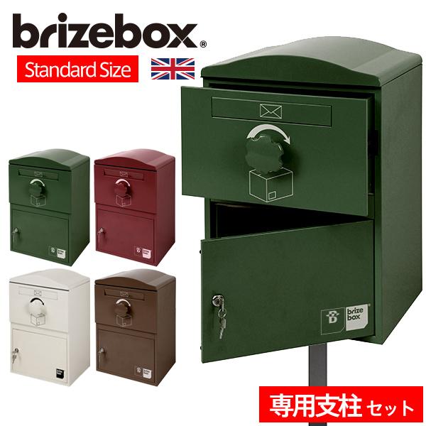 【宅配ボックス】brizebox ブライズボックス スタンダードサイズ 支柱セット(ボウクス)ポスト
