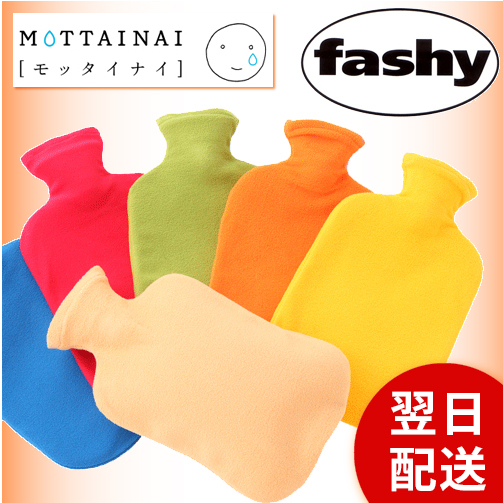 ゆたんぽ | made in hot-water bottle FASHY F sea MOTTAINAI Motta Inai fleece Germany Blackout measures | Blackout | Disaster prevention グッツ | Disaster prevention article | Economy in power consumption | Heating | Disaster prevention | Energy saving fs3gm