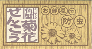 Procedure and its Chrysanthemum ( Imperial incense ) mini square natural ingredients and secure children and pets, too!