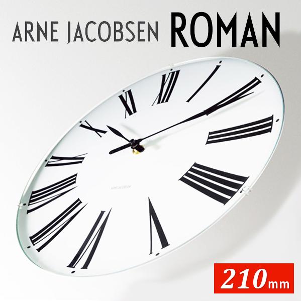 【26時間限定!最大10%OFFクーポン配布中!】アルネヤコブセン 時計 ローマン 21cm Wall Clock Roman 210mm 43632