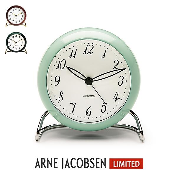 【クーポン利用で10%OFF】アルネヤコブセン 時計 テーブルクロック 限定カラー
