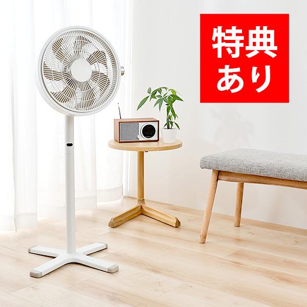 【もれなく特典】カモメファン リビングファン ULKF-1303D kamomefan 扇風機 アロマ機能 首振り DCモーター 静音 DC扇風機