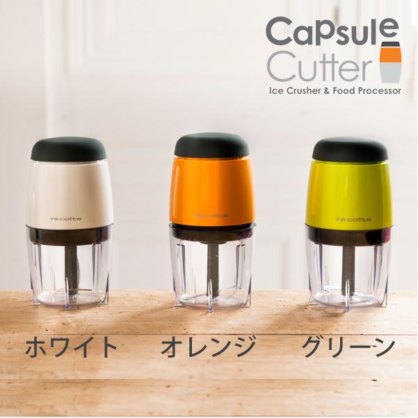 캅셀 커터 RCP-1[식품가공기 capsule cutter 아이스크랏샤레코르트 recolte나 나무빙기 브라인더] (/포인트 10배)