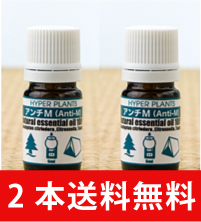 Anti-M ● two set mosquito-repellent incense ANTI-M hyper Plantu
