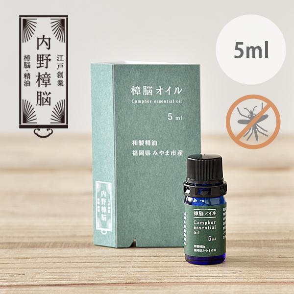 樟脳オイル 5ml 内野樟脳 日本製 100%天然成分 セール特価 和製アロマ 和製精油 樟 楠 クスノキ エッセンシャルオイル 数量限定 天然樟脳