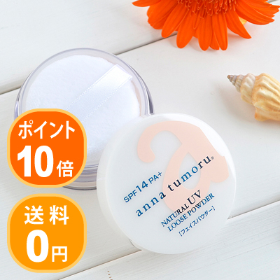 アンナトゥ Mall natural UV loose powder clear beige face powder 13 g
