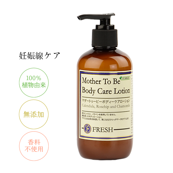 Fresh FRESH mother toe B body care lotion | CORAL MOON | Coral moon | Striae gravidarum | Striae gravidarum prevention | Stretch mark | Humidity retention | Dry | Tightening | After giving birth | Massage | Additive-free | Non-silicon | Striae gravidarum