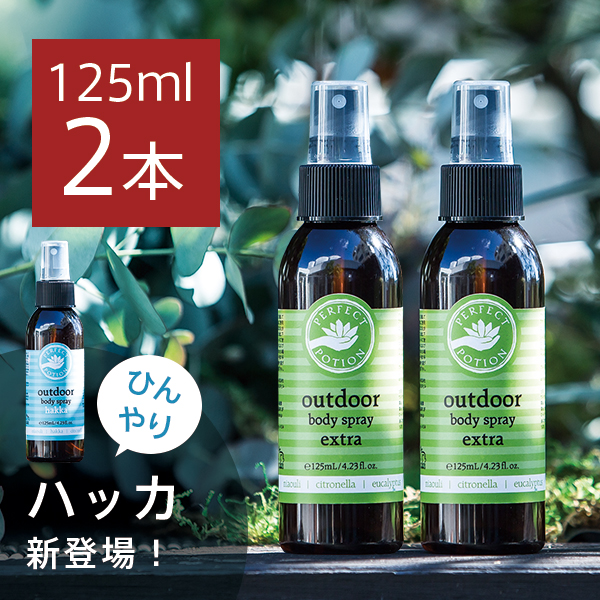 Recenty busoff アウトドアボ display 125 ml-set of 2 PERFECTPOTION