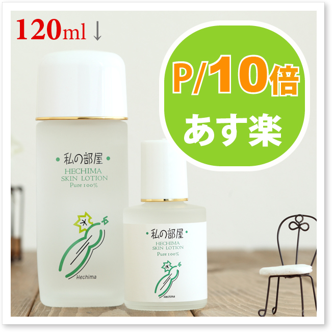 Room water Loofah (luffa water) I オーシマスキン lotion 120 ml fully additive-free lotion / loofa lotion / shawl water in my room