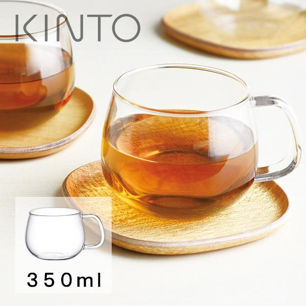 キントー ゆったり 激安卸販売新品 クリア 耐熱ガラス ユニティ KINTO UNITEA カップ S グラス 350ml コーヒーカップ ギフト 祝い 耐熱 シンプル 食洗機 食器 コーヒー 驚きの価格が実現 電子レンジ 透明 クリアグラス おしゃれ 紅茶