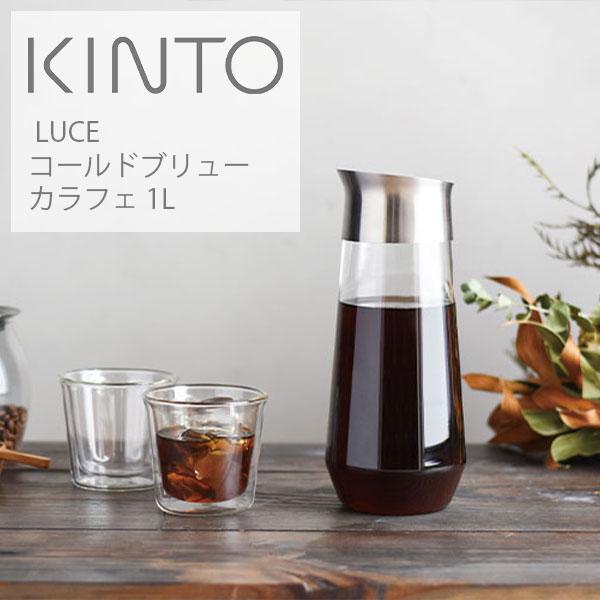 すっきりまろやかな味わいを愉しむ キントー KINTO LUCE コールドブリューカラフェ 1L 水差し ピッチャー 評価 シンプル 年間定番 おしゃれ お茶 コーヒー アイスティー ルーチェ カラフェ 水