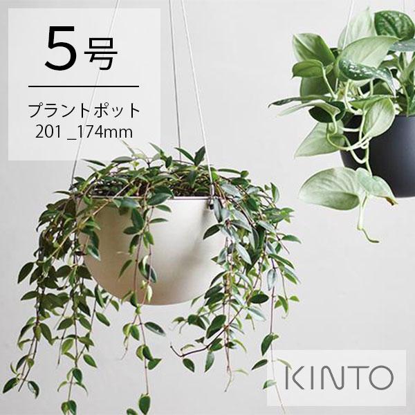 吊るすタイプのシンプルで丸みのある形状。植物のシルエットをすっきりと見せる。 キントー (KINTO) プラントポット 201_174mm(5号) 花瓶 シンプル シック おしゃれ 吊るしタイプ 植物 ワイヤー ハンギングプランター 吊り鉢 プラントハンガー 植木鉢 5号 壁掛け 室内 屋内 多肉植物 観葉植物