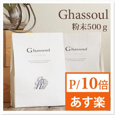 Ghassoul powder 500 g neared naiad