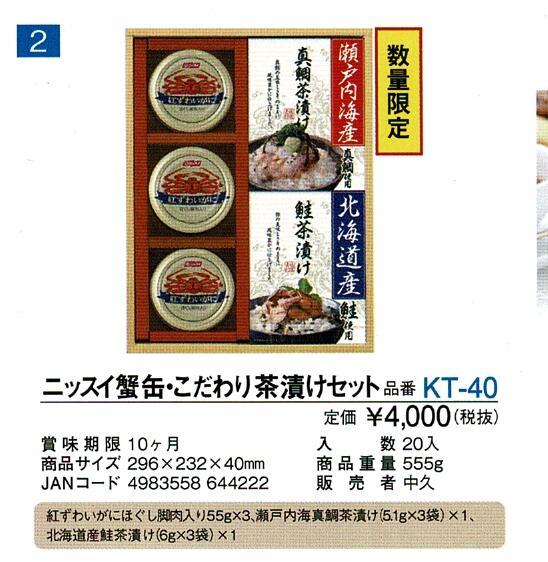 マルハニチロ蟹缶・こだわり茶漬けセット 品番KT-40 20ケ/1ケース お歳暮 ご贈答用