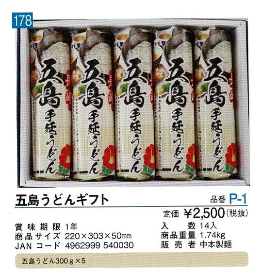 五島うどんギフト 14セット/ケース販売