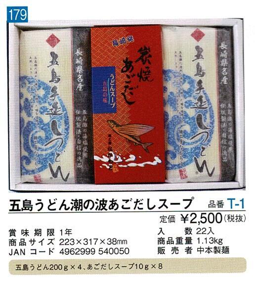 五島うどん潮の波あごだしスープ 22セット/ケース販売