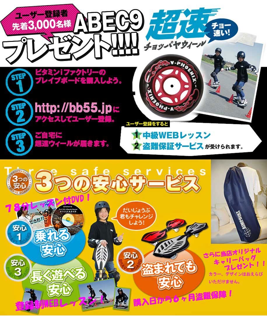 BRAVE BOARD RIPSTIK AIR PRO brave Board lipstick air Pro (Japan DVD comes with a 6 month guarantee regular import goods)