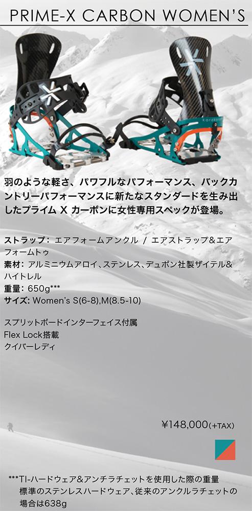 KARAKORAM SPRITBOADING [ PRIME-X CARBON WOMEN'S @159840 ] カラコラム スノーボード 安心の正規輸入品 【送