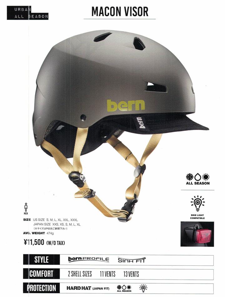 bern (バーン)ヘルメット [ MACON VISOR JAPAN FIT @12420]オールシーズンタイプ 【正規代理店商品】