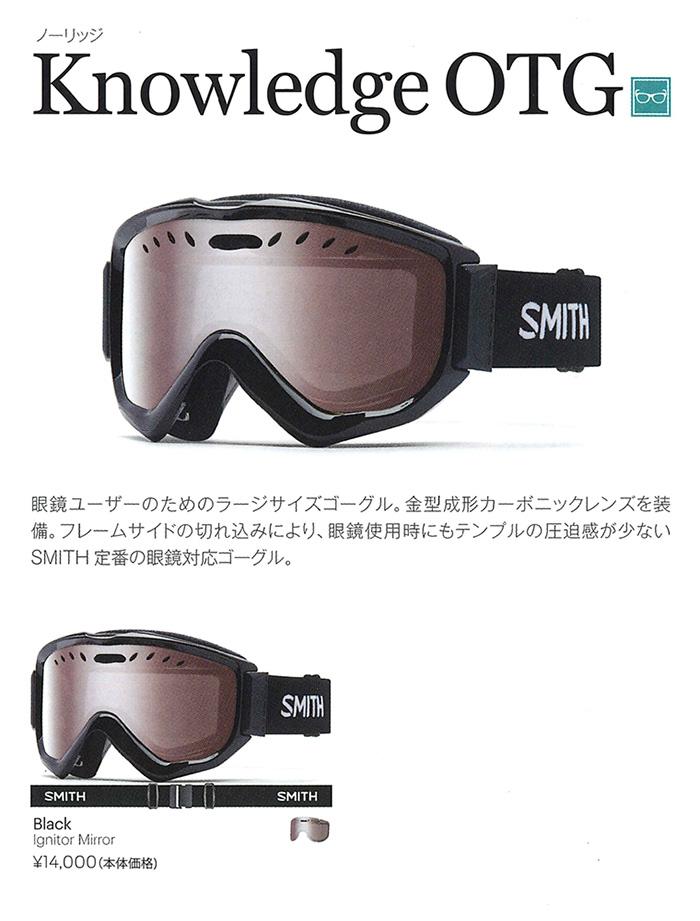 SMITH SNOW GOGGLE [ KNOWLEDGE OTG (メガネ対応)@15120 ] スミス ゴーグル 安心の正規輸入品【送料無料】
