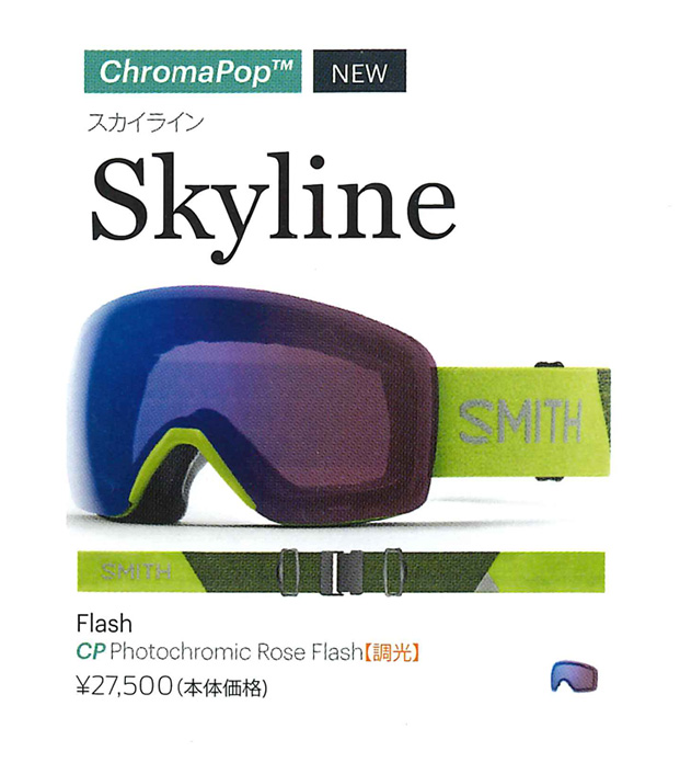 SMITH SNOW GOGGLE [ SKYLINE @29700 ] スミス ゴーグル 安心の正規輸入品【送料無料】