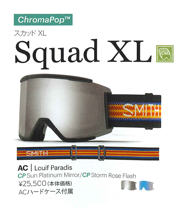 SMITH SNOW GOGGLE [ SQUAD XL EARLY @27540 ] スミス ゴーグル 安心の正規輸入品【送料無料】