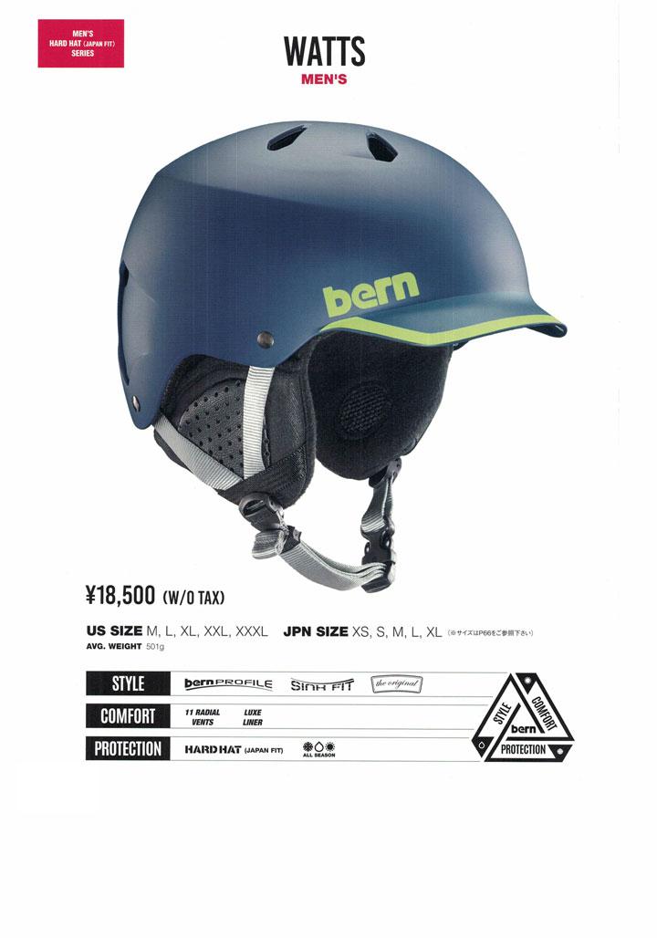 bern ( バーン ) ヘルメット [ WATTS WINTER HELMET @19980] ウインターライン 【正規代理店商品】