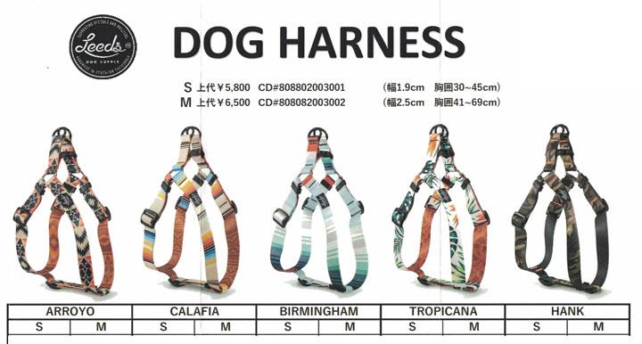 【ネコポス・送料無料】 Leeds Dog Supply [ Dog Harness @6500] リーズドッグサプライ 愛犬用リード サイズM
