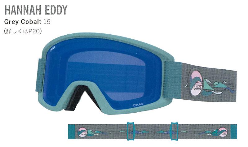 GIRO SNOW GOGGLE [ DYLAN @16000] ジロ ウーメンズゴーグル 安心の正規輸入品 【送料無料】