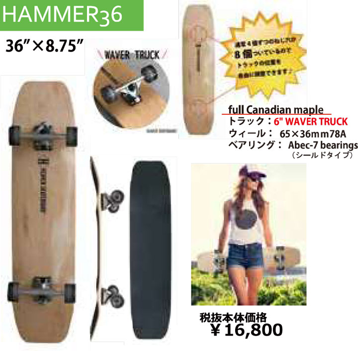 HEAVEN SKATE BOARDS [ HAMMER 36 ] ロングスケートボード ヘブン