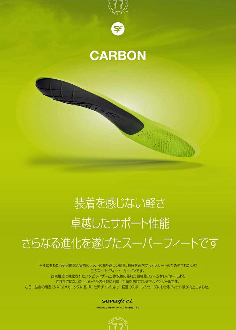 SUPER feet [TRIM FIT CARBON @ 6480] 슈퍼 발 깔 창 손질 맞는 탄소