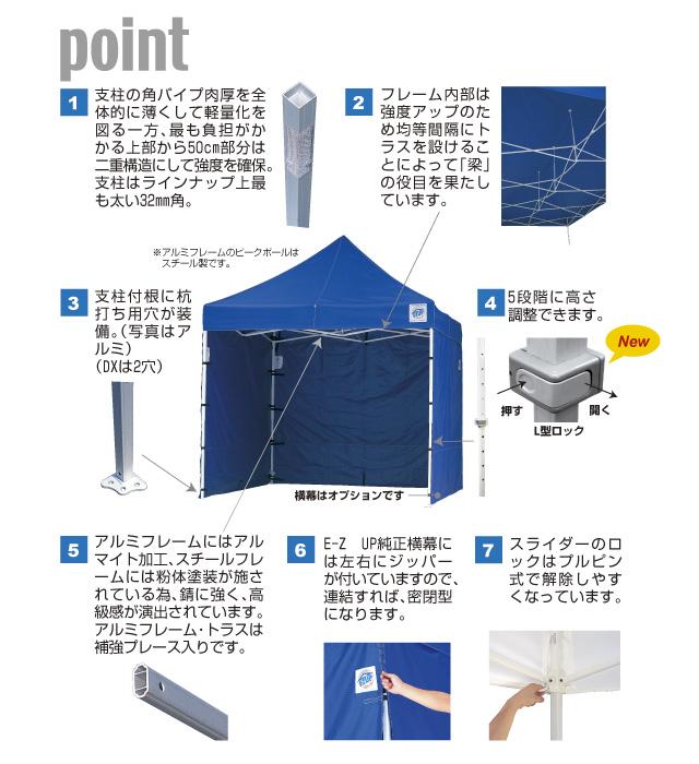 EZ UP イージーアップテント DXA30 特注天幕複数色Aパターン【smtb-f】