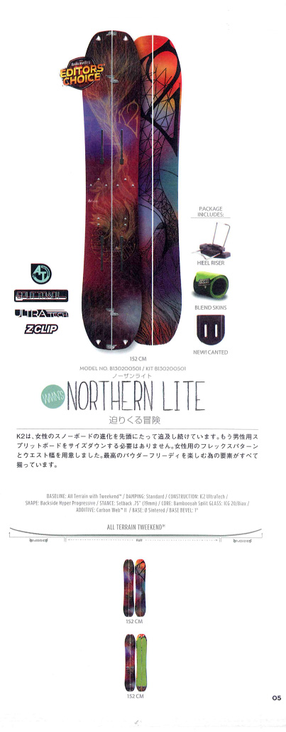 K2 SNOWBOARDING BACKSIDE [ NORTHERN LITE PACKAGE ] ケイツー スノーボード 安心の正規輸入品