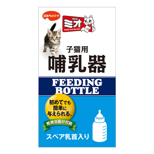 使いやすい子猫専用の哺乳器【ペット ペットグッズ ペット用食器 給水器 給餌器 哺乳器】 日本ペットフード ミオ子猫用哺乳器