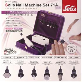 ソリス ネイルマシン 71-A バイオレット 【ネイルマシーン】これ1台でトータルケアできるプロ仕様のネイルマシンです♪【送料無料】