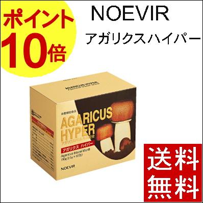 【ポイント10倍・送料無料】ノエビア アガリクスハイパーEX 60包 (NOEVIR・ノエビア)