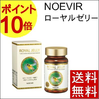 【ポイント10倍・送料無料】ノエビア ローヤルゼリー 160粒 (NOEVIR・ノエビア)