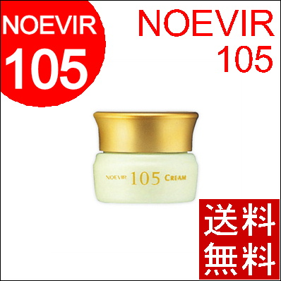【送料無料】ノエビア 105 薬用クリームN 20g クリーム(NOEVIR・ノエビア・医薬部外品)