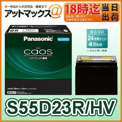 Car battery chaos CAOS S55D23R-HV car S55D23R/HV Panasonic hybrid