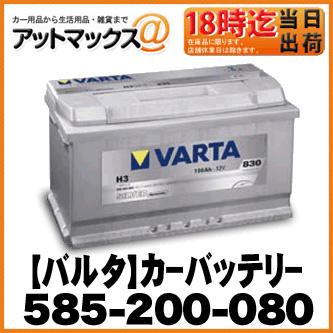 【VARTA バルタ】カーバッテリー 欧州車用 シルバーダイナミック【585-200-080】 {585-200-080[9113]}