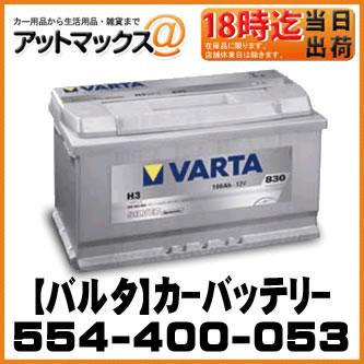 【VARTA バルタ】カーバッテリー 欧州車用 シルバーダイナミック【554-400-053】 {554-400-053[9980]}