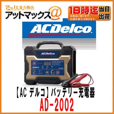 【ACDelco ACデルコ】12V専用バッテリーチャージャー三段階定電圧充電 4ステージ 新パルス充電方式【AD-2002】{AD-2002[9980]}