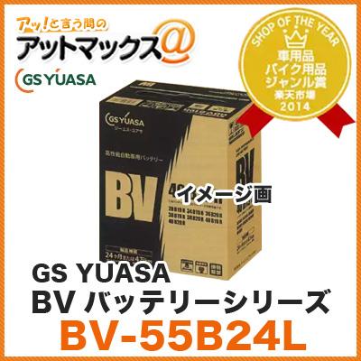 GS YUASA/ジーエス ユアサ 自家用・乗用車用 高性能バッテリー BVシリーズ【BV-55B24L】 UN-55B24L後継品 カーバッテリー 55B24L {BV-55B24L[1485]}