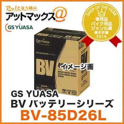 GS YUASA/ジーエス ユアサ 自家用・乗用車用 高性能バッテリー BVシリーズ【BV-85D26L】カーバッテリー 互換 65D26L 75D26L 80D26L 85D26L{BV-85D26L[1485]}